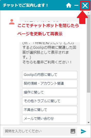 チャットボット画面 - コピー.png