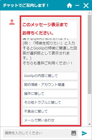 チャットボット画面.png
